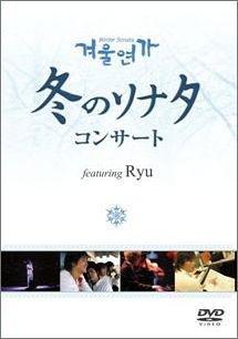 冬のソナタ コンサートDVD featuring Ryu (通常版)