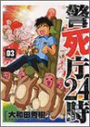 警死庁24時 (3) (角川コミックス・エース)