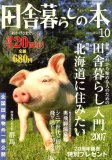 田舎暮らしの本 2007年 10月号 [雑誌]