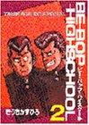 BE-BOP-HIGHSCHOOL (2)
