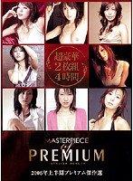 2006年上半期プレミアム傑作選 MASTERPIECE OF PREMIUM2006.3-2006.6