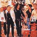 新・欲望の街 古惑仔(こわくちゃい)Ⅳ~'97古惑仔(こわくちゃい)・最終章