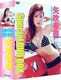 矢吹春奈 Special DVD-BOX