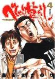 べしゃり暮らし 4 (4) (ヤングジャンプコミックス)