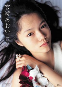 宮崎あおい 2007年 カレンダー