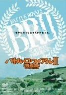 バトル・ロワイアル II 特別篇 REVENGE