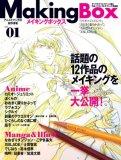 メイキングボックス アニメとマンガの製作現場 vol.01 (インプレスムック) (インプレスムック)