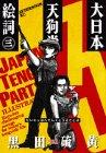 大日本天狗党絵詞(エコトバ) 3 (3)