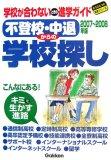 不登校・中退からの学校探し 2007~2008年版—学校が合わないときの進学ガイド (2007) (もうひとつの進路シリーズ)