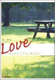 LOVE―愛は冬のソナタに導かれて