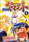 妄想戦士ヤマモト 1 (1) (ヤングキングコミックス)