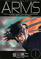 ARMS 1 (1) (少年サンデーコミックスワイド版)
