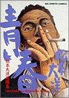 青い春―松本大洋短編集