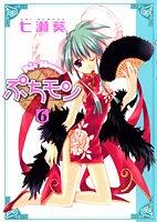 ぷちモン 6 (6) (ヤングジャンプコミックス)