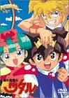 魔神英雄伝ワタル TV&OVA DVD-BOX(1)