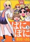 ぱにぽに 3 (3)