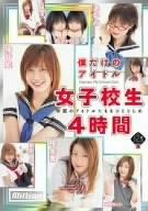 ミリオン人気シリーズコレクション(5) 僕だけのアイドル 女子校生 4時間