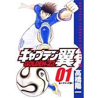 キャプテン翼―GOLDEN-23 (01)