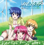 TVアニメ「風のスティグマ」ソングコレクションCD