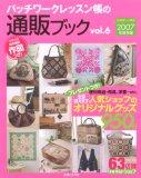 パッチワークレッスン帳の通販ブック Vol.6 (6) (別冊美しい部屋)