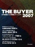 日本最強仕入れ情報誌「ザ・バイヤー2007」