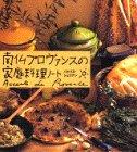 南仏プロヴァンスの家庭料理ノート