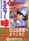 ミスター味っ子 (1) (講談社漫画文庫)