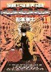 銀河鉄道999 (11)