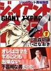 ジャイアント台風 / 辻なおき・高森朝雄 のシリーズ情報を見る