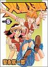 火星人刑事 5 (5) (ヤングジャンプコミックス)