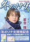 冬のソナタ 5 (5)