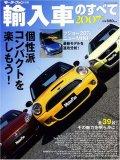 輸入車のすべて 2007年 (2007)