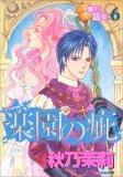 賢者の石 6 (6) (ぶんか社コミックス)
