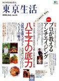 東京生活 no.13 (2006)―ゆとりある東京暮らし (13) (エイムック 1216)