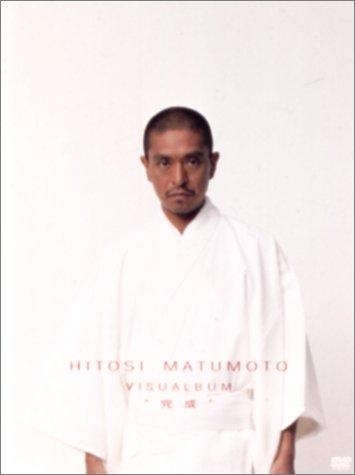 HITOSHI MATSUMOTO VISUALBUM DVDスーパーBOX