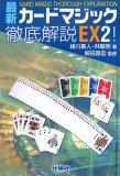 最新カードマジック徹底解説EX! 2 (2)