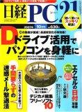 日経 PC 21 (ピーシーニジュウイチ) 2007年 10月号 [雑誌]
