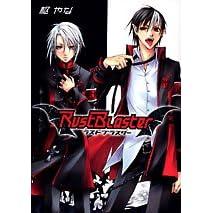 【クリックで詳細表示】Rust Blaster (Gファンタジーコミックス) | 枢 やな | 本 | Amazon.co.jp