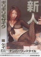 新人×ギリギリモザイク ナンバーワンスタイル 瞳ケイ