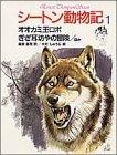 オオカミ王ロボ・ぎざ耳坊やの冒険〔ほか〕