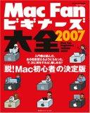MacFanビギナーズ大全 2007―「脱!Mac初心者」の決定版 (2007)