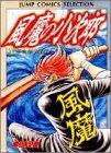 風魔の小次郎 1 (1)