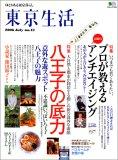 東京生活 no.13 (2006)―ゆとりある東京暮らし (13)