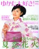 ゆかた大好き! 2007SUMMER (2007) (別冊家庭画報)