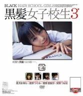 黒髪女子校生(3)