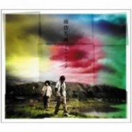 雨待ち風 (初回生産限定盤)(DVD付)
