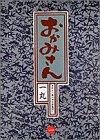 おかみさん―新米内儀相撲部屋奮闘記 (1)