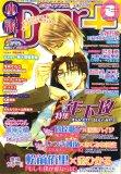 小説 Dear+ (ディアプラス) 2007年 10月号 [雑誌]