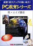 PC教育シリーズ 性・エイズ教育 for Windows 4