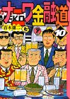 ナニワ金融道 (10)